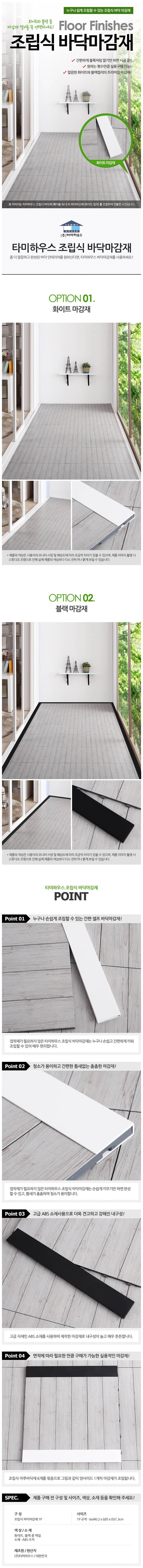TM_new-flooring-finishing.jpg