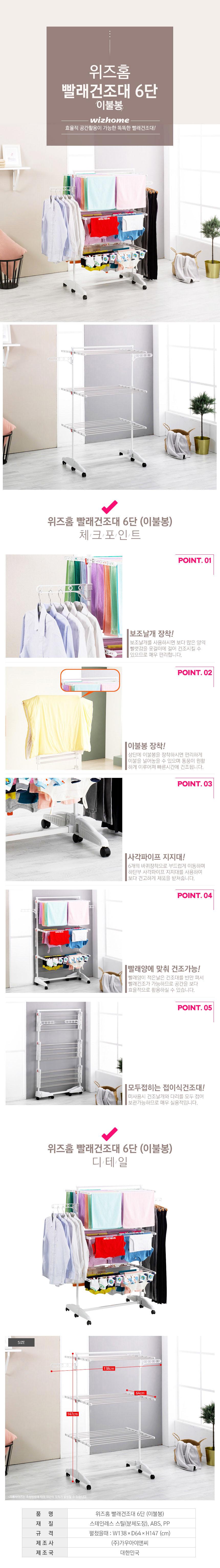 WZH_clothes horse_6.jpg